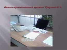 Охрана труда в автосалоне МАКС Моторс Гранд Ассортиментная  Отчет о производственной практике Кутузовой М А