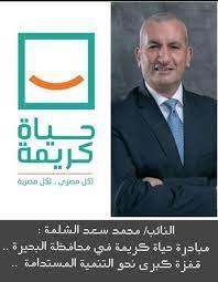 الشلمة :- توجيهات السيسي لاطلاق مبادرة (حياة كريمة) يحدث طفرة مستقبلية  لمحافظة البحيرة غير مسبوقة - PUC NEWS