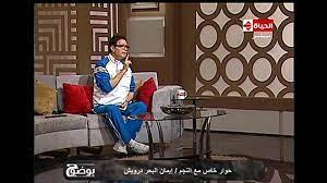 إيمان البحر درويش يتحدث عن أزمته الصحية وشائعة موته وهذا ما قاله عن السجن  وهاني شاكر 1 - فيديو Dailymotion