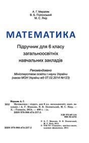Обыкновенные дроби Математика класс Школьная программа Учебники математика 6 класс