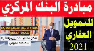 عاجل للمعاشات .. مبادرة التمويل العقاري تتسبب في حالة من السعادة وفق شروط  البنك المركزي المصري - كورة في العارضة
