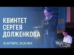 КВИНТЕТ СЕРГЕЯ ДОЛЖЕНКОВА - YouTube