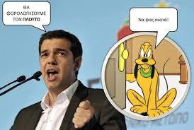 Αποτέλεσμα εικόνας για ΣΥΡΙΖΑ ΟΛΑ ΣΚΑΤΑ