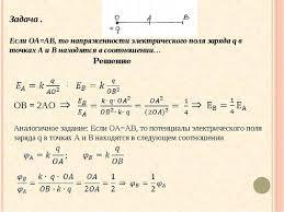 Презентация по физике на тему Решение задач по теме Электростатика  Задача Если ОА АВ то напряженности электрического поля заряда q в точках