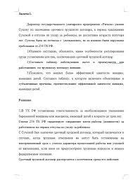 Контрольная по правоведению вариант Контрольные работы Банк  Контрольная по правоведению вариант 7 11 11 10