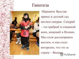 Презентация на тему Япония Авторы проекта дети старшей группы  4 Гипотеза Шарканов Ярослав принес в детский сад