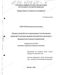 Диссертация на тему Процесс разработки и реализации  Диссертация и автореферат на тему Процесс разработки и реализации стратегических решений в системе органов исполнительной