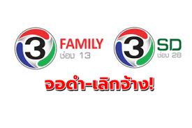 ดูทีวีออนไลน์ช่อง3 ดูทีวีออนไลน์ ทีวีออนไลน์ ดูทีวี ดูทีวีผ่านเน็ต ช่อง3 ฟรี. ช อง33 Archives The Bangkok Insight