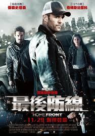 Homefront Movie trailer