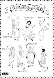 Aleph Bet Coloring Pages Bet Coloring Pages Printable For Kids