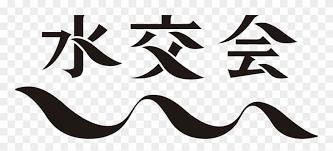 水交会ロゴマーク波名刺用 白黒 Clipart 2625194 Pinclipart
