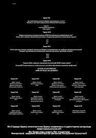 Образование и Карьера Диплом Награждается АО Финансовая  Сурак 9 Бул сайттардын кайсысы Каржы академиясына i iiecijii Какой из этих сайтов принадлежит Финансовой