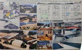 Голосование за самый нужный проект для города Сочи Дипломный проект Дизайн концепция детского спортивно творческого центра Призма по ул Чехова в г Сочи