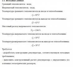 Курсовая работа Конструирование и расчет рекуперативного  Курсовая работа Конструирование и расчет рекуперативного теплообменника Вариант 14