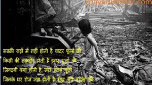 Hindi Shayari In English On Love Lover Girlfriend Boyfriend