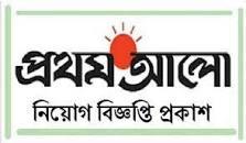 Prothom Alo job news 2021 এর ছবির ফলাফল