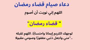 نية صيام القضاء ووقته