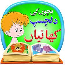 kids stories in urdu 3 0 screenshot 8
