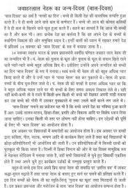 essay on jawaharlal nehru in hindi co essay