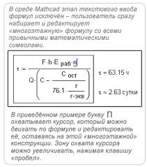 Реферат Программа mathcad и ее использование com  Программа mathcad и ее использование