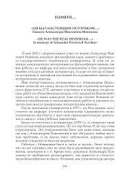 Он был настоящим историком памяти Александра Павловича  Показать еще