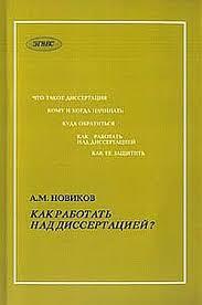 Новиков А Как работать над диссертацией скачать бесплатно  Новиков А Как работать над диссертацией скачать бесплатно