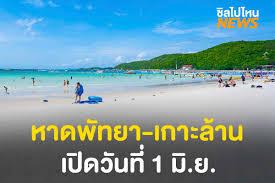 เปิดหาดพัทยา-เกาะล้าน วันที่ 1 มิถุนายน - ชิลไปไหน