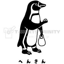 へんきん お釣りが多いようです ペンギン動物イラストデザインtシャツ