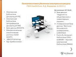 Презентация на тему ЭЛЕКТРОННЫЕ ДОКУМЕНТЫ В СТРУКТУРЕ  18 Полнотекстовые удаленные электронные