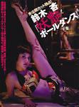 「鈴木杏+エロ」の画像検索結果