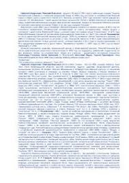 Биография Римского Корсакова реферат по музыке скачать  Биография Римского Корсакова реферат 2010 по музыке скачать бесплатно николай александрович композитор музыкант