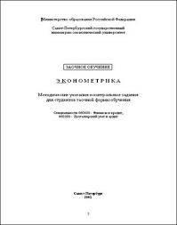 Контрольные работы по эконометрике ИНЖЭКОН ныне СПбГЭУ  Методичка по эконометрике ИНЖЭКОН