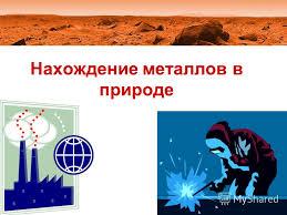 Презентация на тему Нахождение металлов в природе Большая часть  1 Нахождение металлов в природе