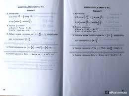 Иллюстрация из для Алгебра и начала математического анализа  Иллюстрация 11 из 17 для Алгебра и начала математического анализа 10 класс Контрольные работы