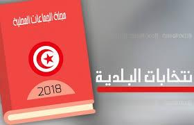"""Résultat de recherche d'images pour """"المجالس البلدية في تونس.."""""""
