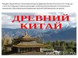 Экономические древнего китая Бесплатное хранилище качественных  Древний китай реферат введение
