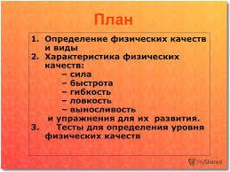Презентация на тему Физические качества План Определение  Физические качества 2 План 1