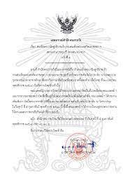 แถลงการณ์สำนักพระราชวัง กรมสมเด็จพระเทพฯ จะเสด็จฯ ออกจากโรงพยาบาลพรุ่งนี้