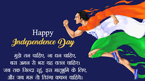 72nd Indian Happy Independence Day 2018 Images 15 August Hd Wishes