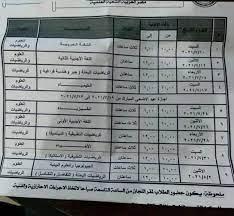 HERE جدول امتحانات الثانوية العامة 2021 النهائي المعتمد من وزارة التربية  والتعليم - دليل الوطن