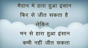 Elegant Life Quotes Status In Hindi Inspiring Famous Quotes About