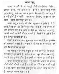 essay on winter season in gujarati speech presentation custom  you searched for gujarati essay about winter season