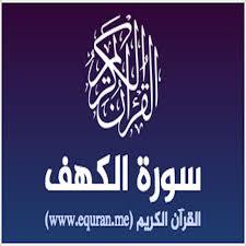 قراءة سورة الكهف - AlKahf   نص مكتوب بالخط الرسم العثماني