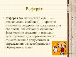 Презентация на тему КАК ПОДГОТОВИТЬ И ПРАВИЛЬНО ОФОРМИТЬ  3 3