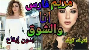 مريم فارس انا والشوق بدون إيقاع ❌🎻🎼لتيك توك - YouTube