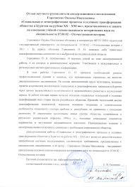 Диссертации Отзыв научного руководителя