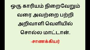 Buy Online Good Leadership Quotes In Tamil