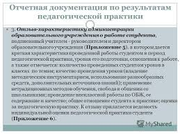 Презентация на тему МИНИСТЕРСТВО ОБРАЗОВАНИЯ И НАУКИ РОССИЙСКОЙ   педагогической практики студенты представляют групповому руководителю отчет по 12 Отчетная документация
