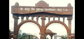 Image result for images of purvanchal university