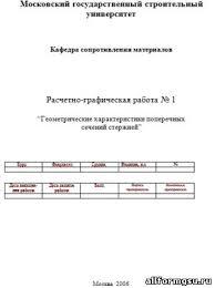 Сопротивление материалов Контрольные задания и методические  Сопротивление материалов Контрольные задания и методические указания для студентов заочников